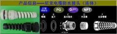 Поворотный, пластиковый ввод PG7S для кабеля.  Хвост винтового типа,  водонепроницаемый разъем/вход (кабель диаметром от 7 до 8 мм)