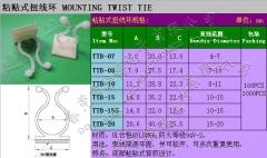 TTB-15 витой держатель провода