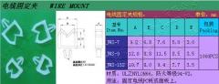 JWS-15S клипса, держатель провода
