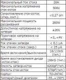 IRFP460, MOSFET N-канал (500В, 20А, 280Вт, 0.27 Ом)