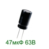 Конденсатор электролитический 47 мкФ 63 В 6*11мм ECAP