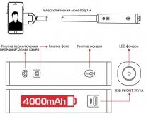 Телескопический монопод iconBIT FTB4000MP с аккумулятором 4000 mAh, встроенный фонарик