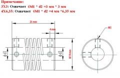 Гибкая соединительная муфта 5*5*25мм, алюминий, диаметр 19мм, на вал 5мм / 5мм, синяя