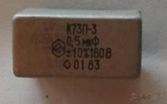 К73П-3 0,5мкФ±10% 160в