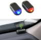 Автомобильная сигнальная лампа на солнечной энергии, имитатор охранной сигнализации, красный цвет
