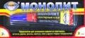 Моментальный клей «Монолит» 3гр.