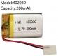 Литий-полимерный аккумулятор 3,7В  042030 402030 200mAh (устройства: Bluetooth, MP3, MP4  )